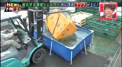 3/17TBS「NEWSな2人」で津波シェルター紹介13