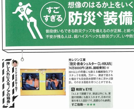 小学館DIME2018年5月号で津波シェルターHIKARiが紹介01