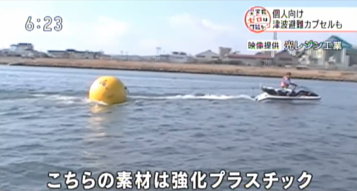 3月23日にNHKニュースと中日新聞で津波シェルターHIKARiが紹介07