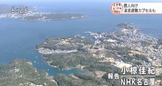 3月23日にNHKニュースと中日新聞で津波シェルターHIKARiが紹介15