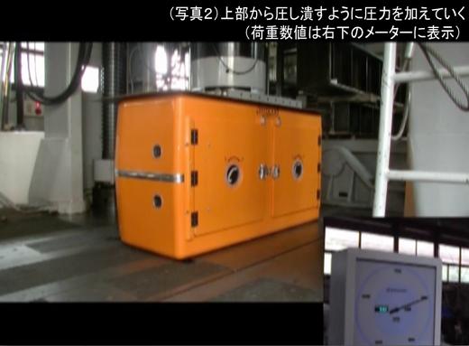 地震・津波シェルターCL-HIKARi耐荷重性能試験02