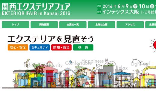 耐震シェルター展示@関西エクステリアフェア