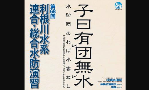 第68回利根川水系連合・総合水防演習に津波シェルター出展01