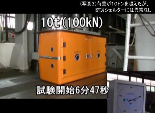 地震・津波シェルターCL-HIKARi耐荷重性能試験03