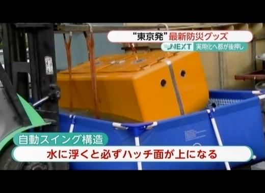 10/18フジテレビみんなのニュース画像400
