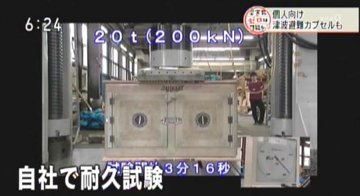 3月23日にNHKニュースと中日新聞で津波シェルターHIKARiが紹介12