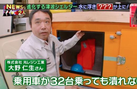 3/17TBS「NEWSな2人」で津波シェルター紹介00