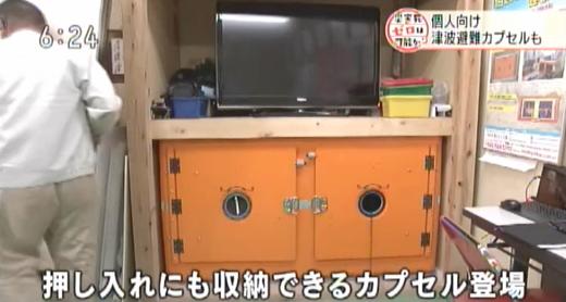 3月23日にNHKニュースと中日新聞で津波シェルターHIKARiが紹介09