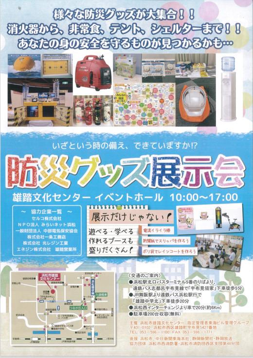 浜松市の防災フェア避難訓練コンサートのパンフレット02