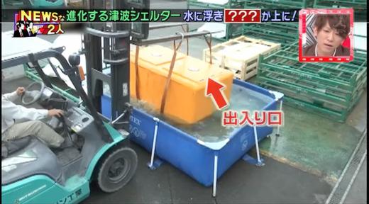 3/17TBS「NEWSな2人」で津波シェルター紹介14