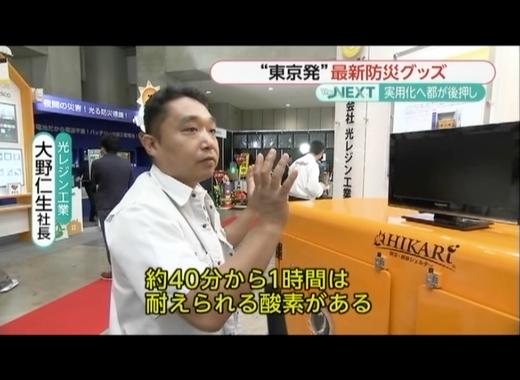 10/18フジテレビみんなのニュース画像0300