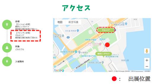 ぼうさいこくたい(防災推進国⺠大会)2018の津波シェルター出展箇所