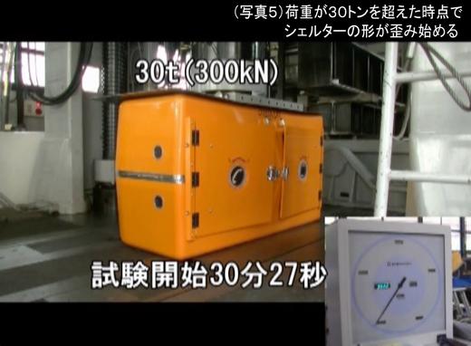 地震・津波シェルターCL-HIKARi耐荷重性能試験05