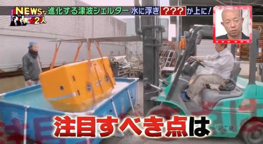 3/17TBS「NEWSな2人」で津波シェルター紹介09