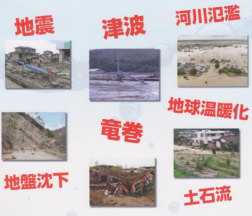 地震、津波、河川氾濫、地盤沈下、竜巻、土石流、温暖化