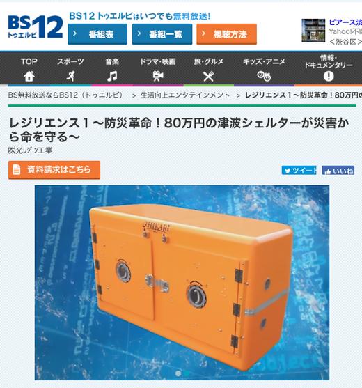 BS放送で津波シェルターCL-HIKARiをテーマにした番組が放映02