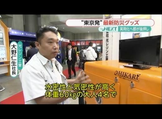 10/18フジテレビみんなのニュース画像0250