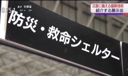 21回震災対策技術展に津波シェルター出展01