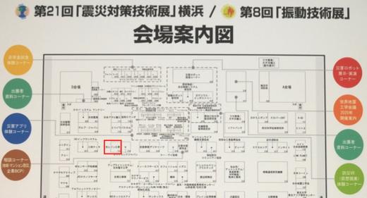 第21回震災対策技術展横浜に津波シェルター出展03