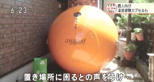 3月23日にNHKニュースと中日新聞で津波シェルターHIKARiが紹介08