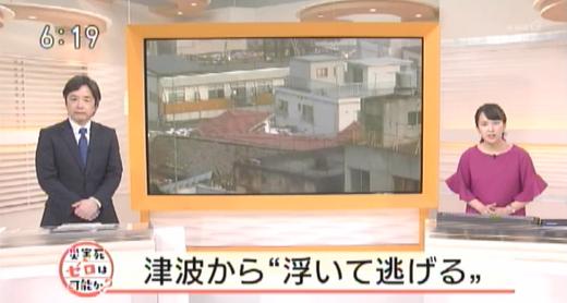 3月23日にNHKニュースと中日新聞で津波シェルターHIKARiが紹介05