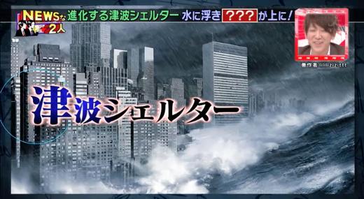 3/17TBS「NEWSな2人」で津波シェルター紹介03