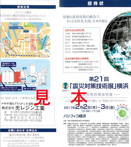第21回震災対策技術展横浜へ津波シェルター出展05