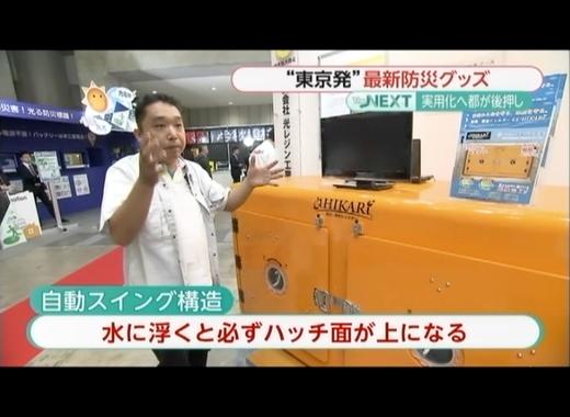 10/18フジテレビみんなのニュース画像450