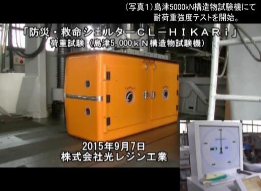 地震・津波シェルターCL-HIKARi耐荷重テスト
