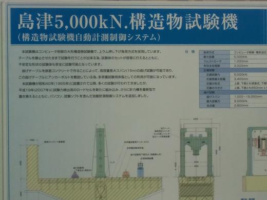 地震・津波シェルターCL-HIKARi耐荷重性能試験08