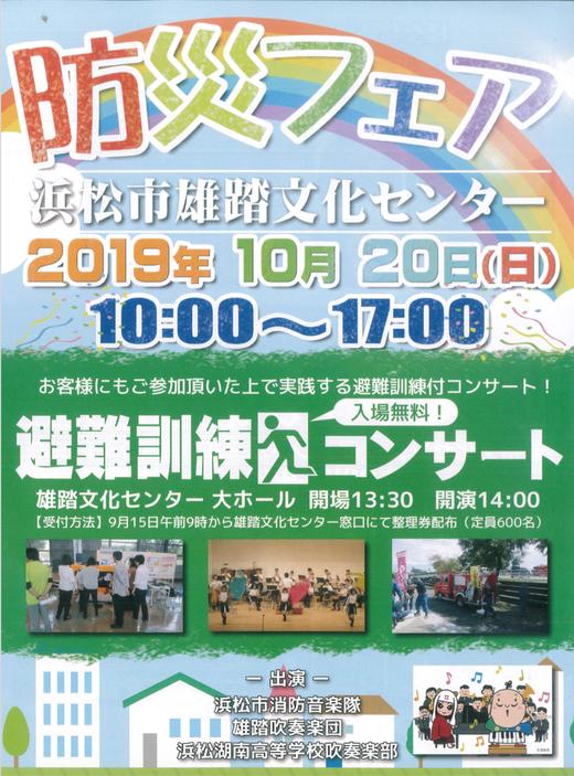 浜松市の防災フェア避難訓練コンサートのパンフレット01