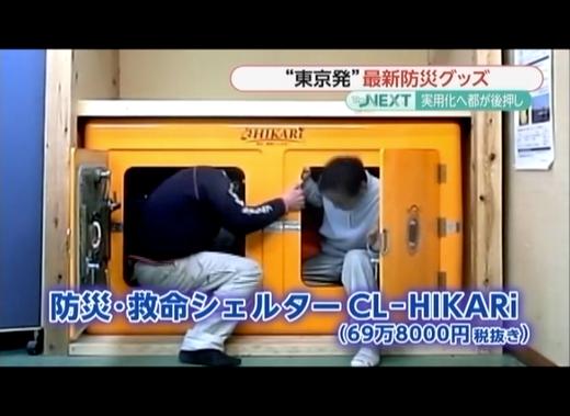 10/18フジテレビみんなのニュース画像