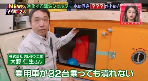 3/17TBS「NEWSな2人」で津波シェルター紹介07