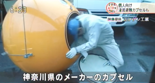 3月23日にNHKニュースと中日新聞で津波シェルターHIKARiが紹介06