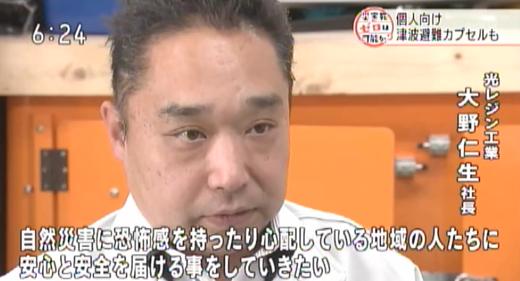 3月23日にNHKニュースと中日新聞で津波シェルターHIKARiが紹介14