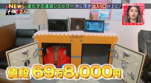 3/17TBS「NEWSな2人」で津波シェルター紹介15