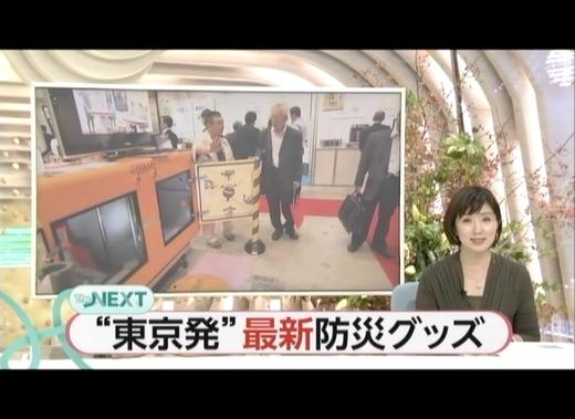 10/18フジテレビみんなのニュース画像0100