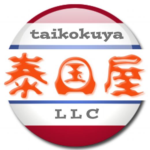 泰国屋( たいこくや)合同会社 taikokuya LLC