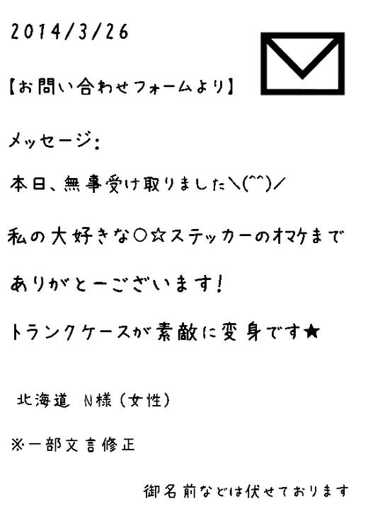 北海道 N様 (女性)から頂戴したお問い合わせフォーム・メール