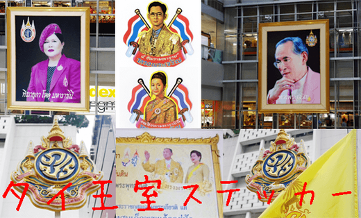 タイ王室 紋章ステッカー