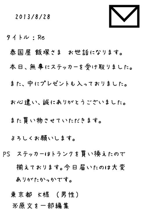 東京都 K様 (男性) から頂戴したメール