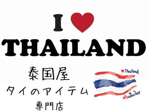 I LOVE THAILAND 泰国屋(たいこくや) タイのアイテム専門店