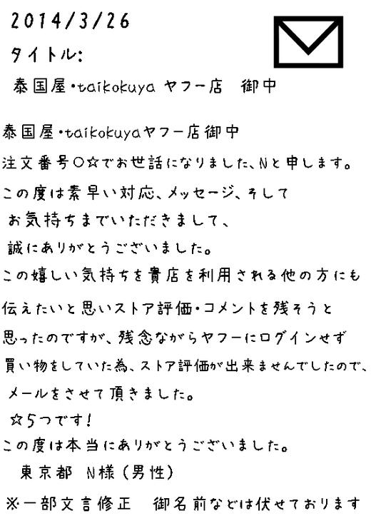 東京都 N様 (男性)から頂戴したメール