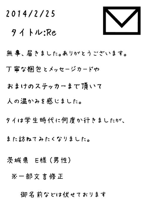 茨城県 E様 (男性)から頂戴したメール