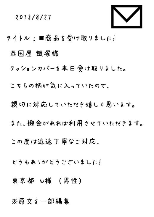 東京都 W様 (男性) から頂戴したメール