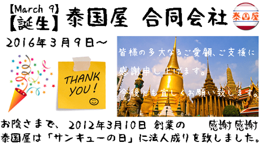 泰国屋 合同会社は更にパワーアップしてタイのアイテムを日本にお届けします