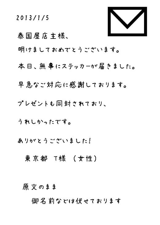 東京都 T様 (女性) から頂戴したメール