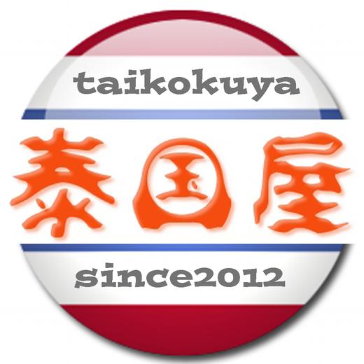 泰国屋 Thailand item shop 泰国屋( たいこくや)合同会社 taikokuya LLC