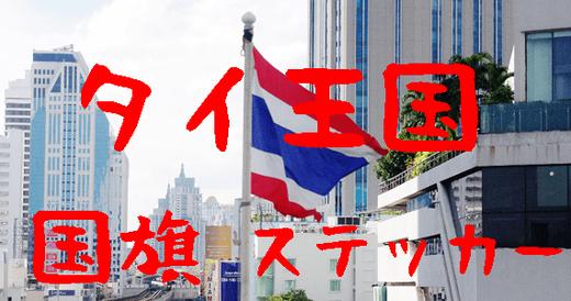 タイ王国からタイの国旗ステッカー、シールを日本の皆様に
