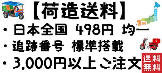 お買い上げ合計金額が3,000円未満の場合、別途荷造送料(498円)が必要。